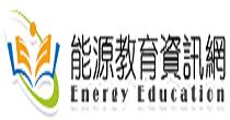 能源教育資訊網[開啟新連結]