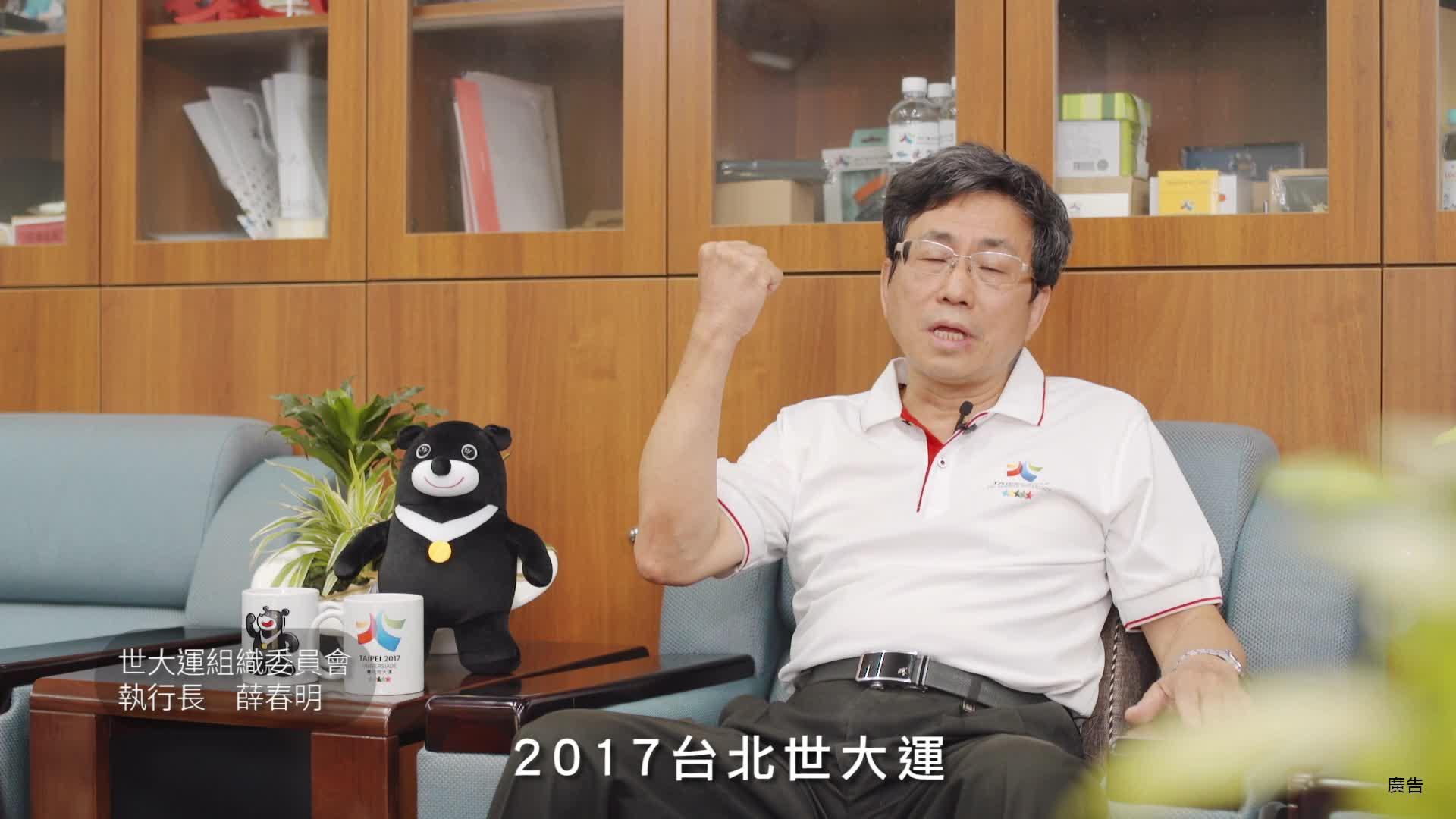 世大運周年影片