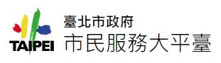 臺北市政府-市民服務大平臺