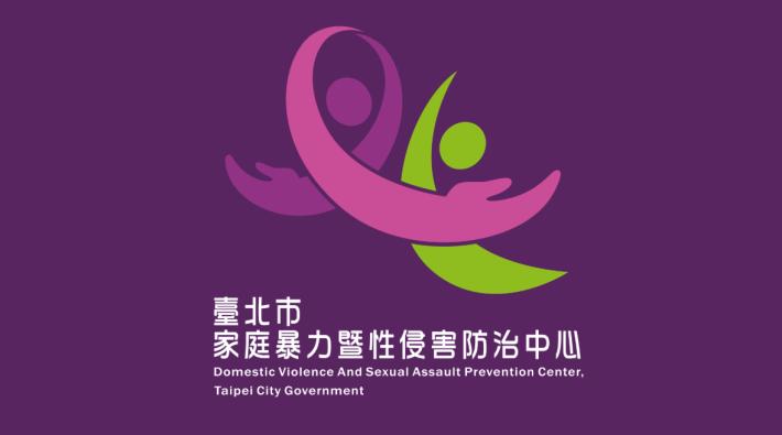 家庭暴力暨性侵害防治中心網站