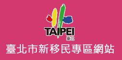 臺北市新移民專區