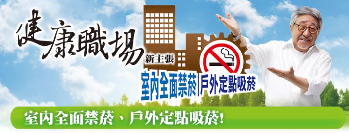「華文戒菸網-『健康職場新主張』專區」[開啟新連結]