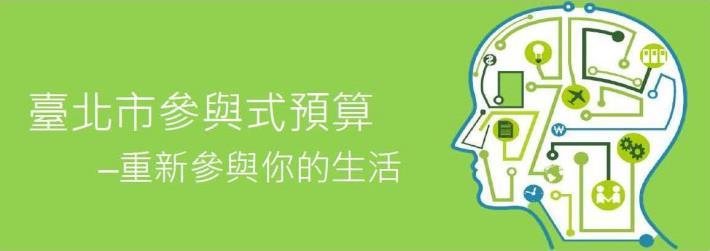 臺北市參與式預算-重新參與你的生活[開啟新連結]