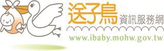 衛生福利部國民健康署「送子鳥資訊服務網」[開啟新連結]