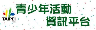 臺北市青少年發展處「青少年活動資訊平台」[開啟新連結]