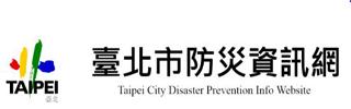 臺北市防災資訊網[開啟新連結]