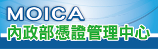 MOICA內政部憑證管理中心[開啟新連結]