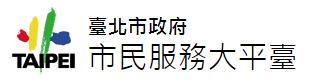 臺北市政府市民服務大平臺