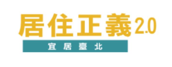 宜居臺北 居住正義2.0