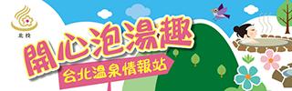 台北溫泉情報站 開心泡湯趣