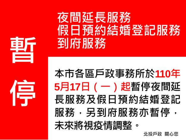臺北市各區戶政事務所自5月17日起暫停夜間服務