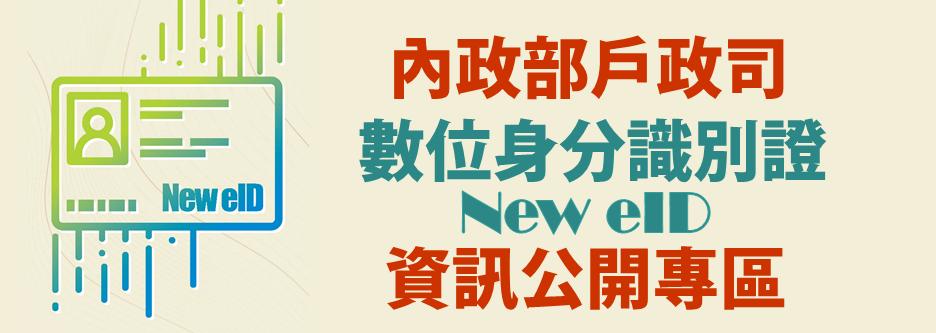 內政部戶政司全球資訊網 New eID資訊公開專區