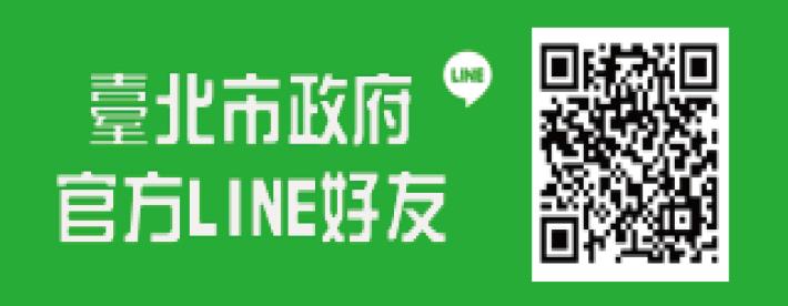 臺北市政府官方LINE好友
