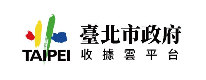 臺北市政府收據雲平台-戶政電子收據查詢