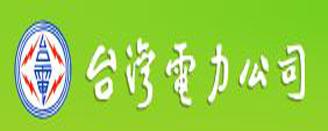 台灣電力股份有限公司[開啟新連結]