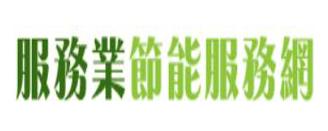 財團法人台灣綠色生產力基金會-服務業節能服務網[開啟新連結]