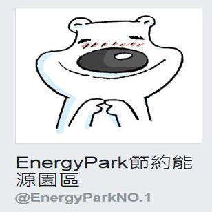 EnergyPark 節約能源園區粉絲專頁[開啟新連結]