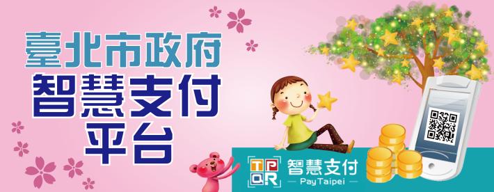 臺北市政府智慧支付平台 PayTaipei