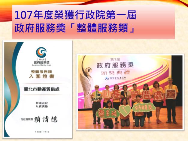107年度行政院第一屆政府服務獎「整體服務類」