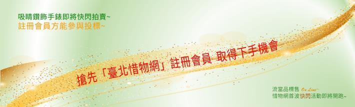 臺北惜物網首波快閃活動即將開跑,搶先註冊會員才能取得搶手機會!