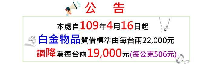 臺北市動產質借處自109年4月16日(星期四)起調降白金物品質借標準!!