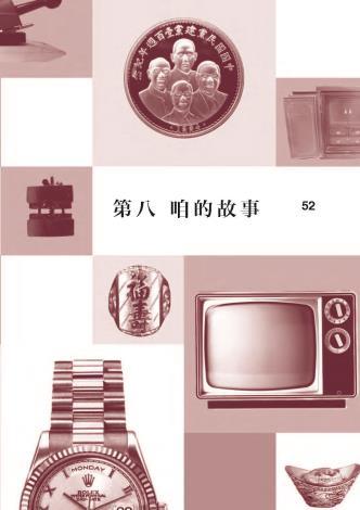 60週年紀念專刊_頁面_057