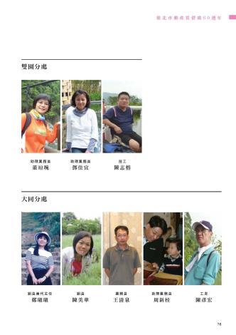 60週年紀念專刊_頁面_081