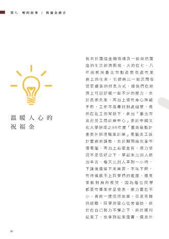 60週年紀念專刊_頁面_066