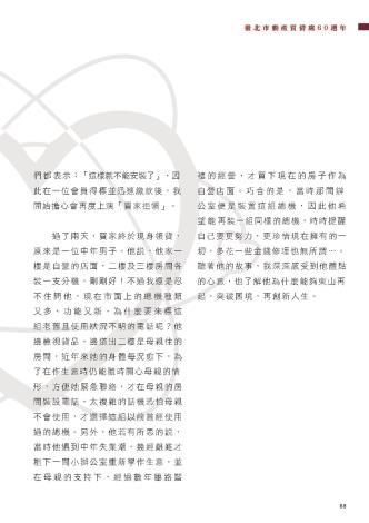 60週年紀念專刊_頁面_073
