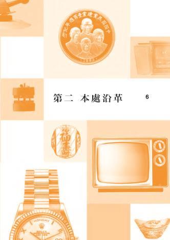60週年紀念專刊_頁面_011