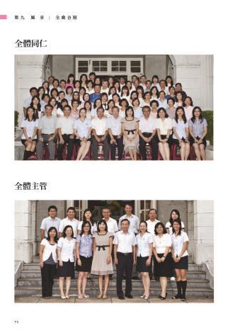 60週年紀念專刊_頁面_076