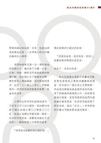 60週年紀念專刊_頁面_065