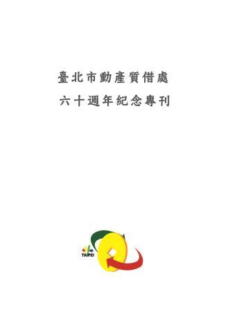 60週年紀念專刊_頁面_003