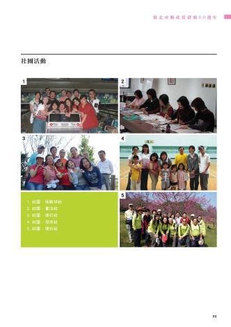 60週年紀念專刊_頁面_093