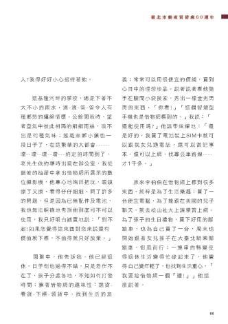 60週年紀念專刊_頁面_071