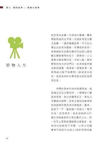 60週年紀念專刊_頁面_070