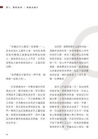 60週年紀念專刊_頁面_064