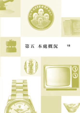 60週年紀念專刊_頁面_023