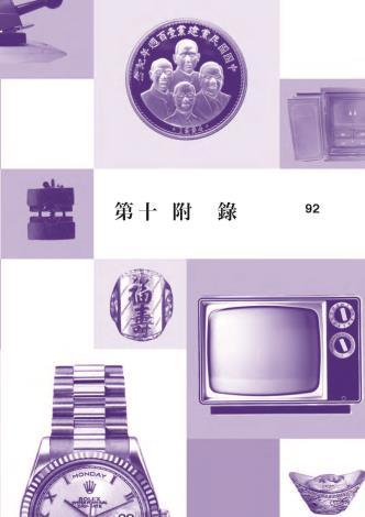 60週年紀念專刊_頁面_097