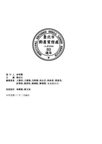 60週年紀念專刊_頁面_102