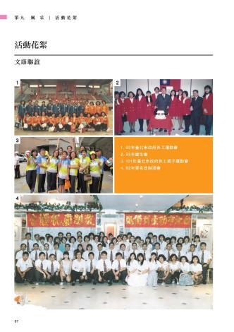 60週年紀念專刊_頁面_092