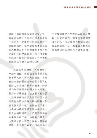 60週年紀念專刊_頁面_067