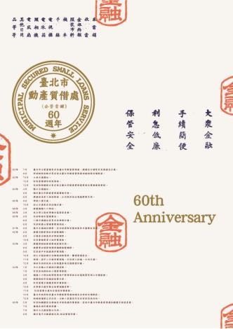 60週年紀念專刊_頁面_001