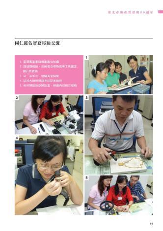 60週年紀念專刊_頁面_091