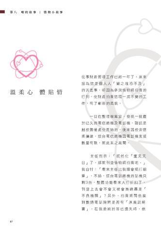 60週年紀念專刊_頁面_072
