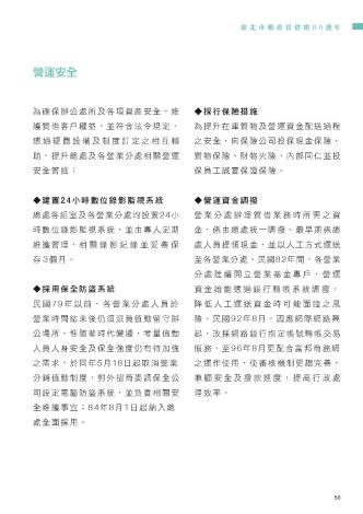 60週年紀念專刊_頁面_055