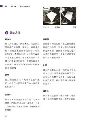 60週年紀念專刊_頁面_100