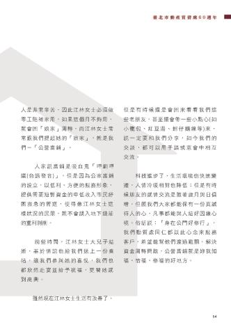 60週年紀念專刊_頁面_059