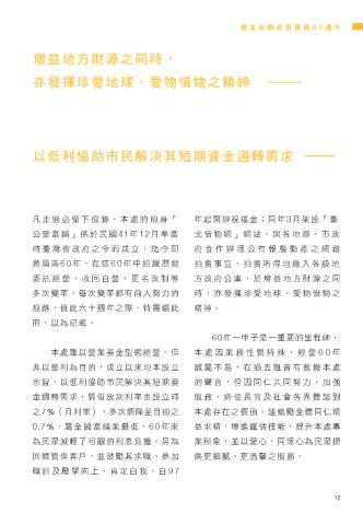 60週年紀念專刊_頁面_017