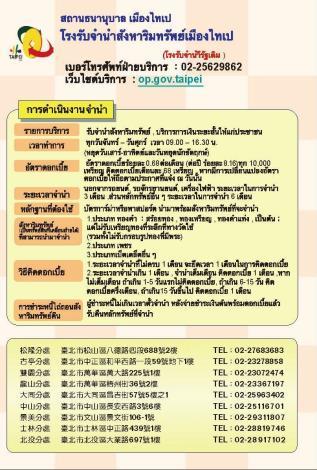 摺頁-泰國1040331-2
